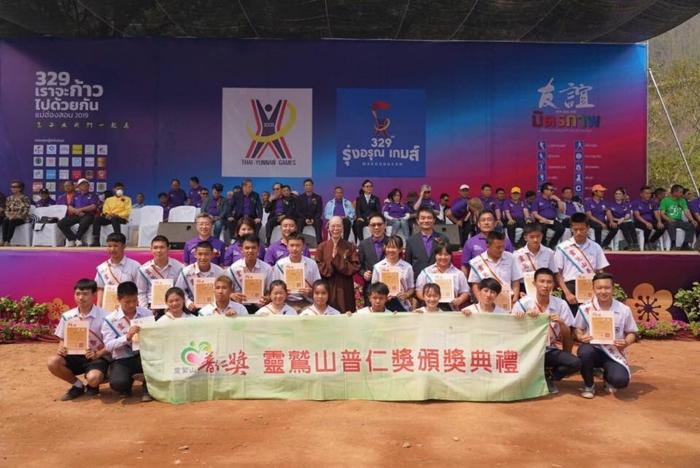 靈鷲山普仁獎跨出台灣 泰國選出21位小太陽