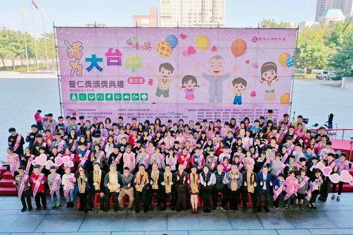 靈鷲山台中普仁獎 130位孩子獲獎