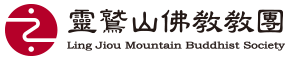 靈鷲山佛教教團 Ling Jiou Mountain Buddhist Society